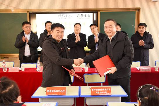 都邦保险与通辽市图布信苏木中心校签订扶贫捐赠协议