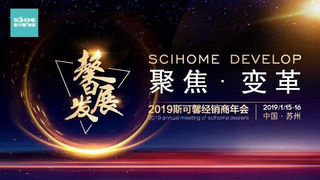 """""""馨""""发展:聚焦•变革2019斯可馨经销商年会圆满成功!"""
