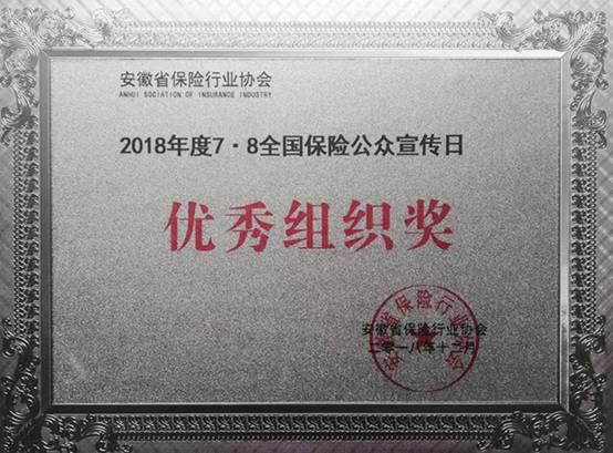 """都邦保险获7•8全国保险公众宣传日""""优秀组织奖"""""""