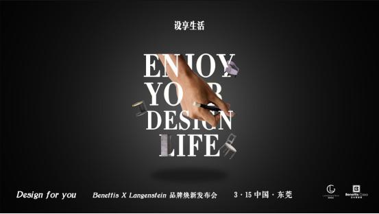 设享生活——贝内蒂&朗阁庭2019品牌焕新发布会