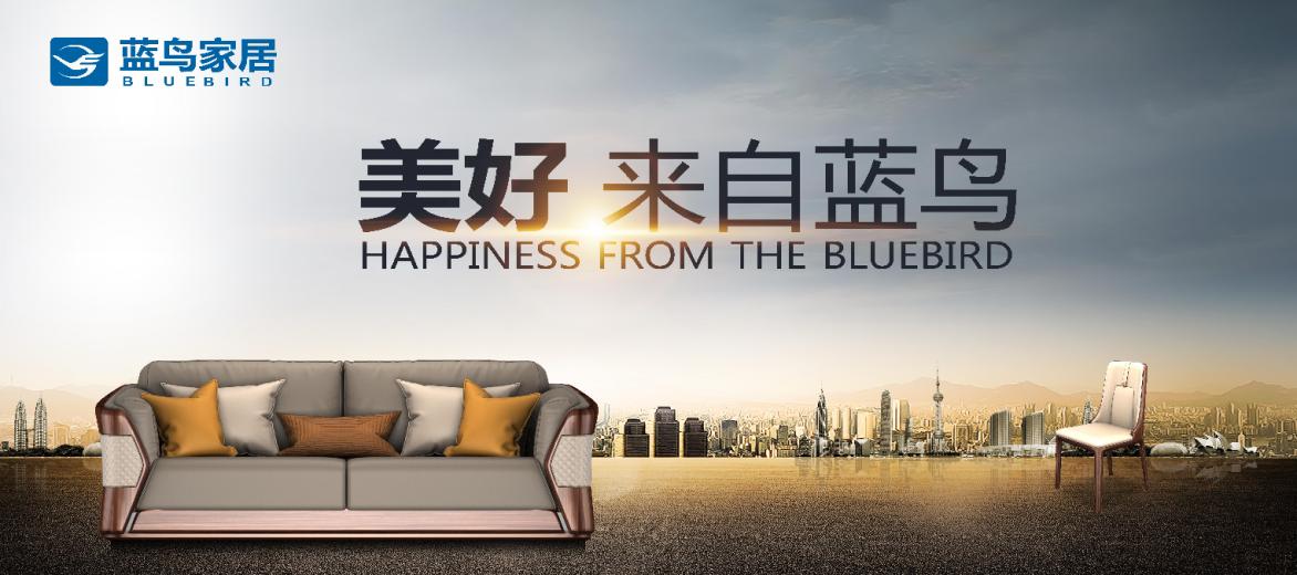 蓝鸟家居:从制造到智造 品质缔造美好家居空间