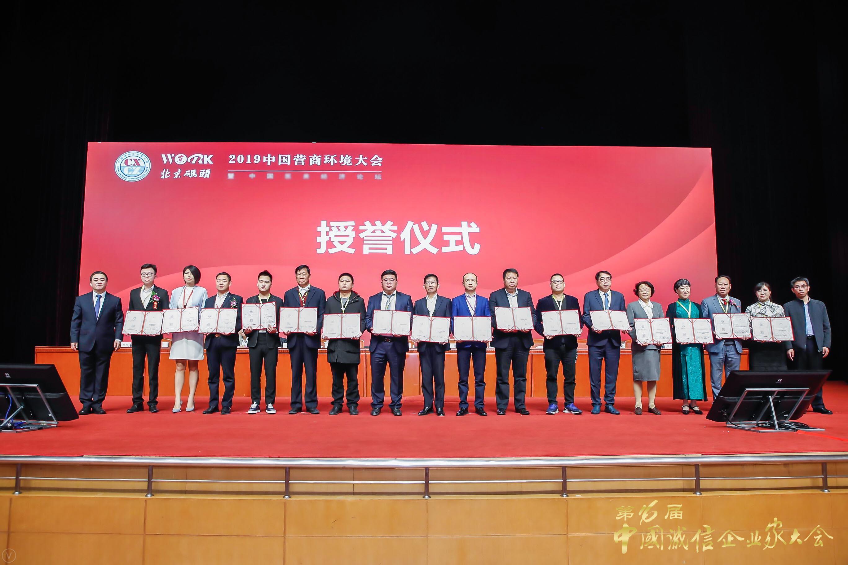 诚信耀中国 | 久典家具获中国诚信企业家大会双项殊荣