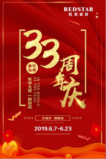 红星家居33周年庆:听到幸福的声音