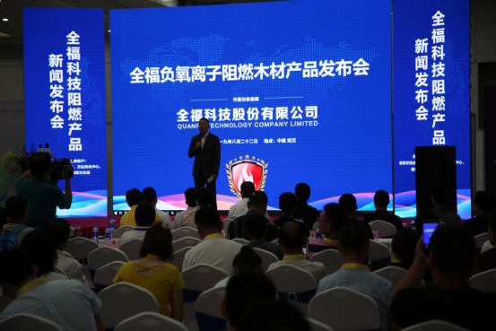 刘敏进:全福科技股份推出负氧离子阻燃系列产品