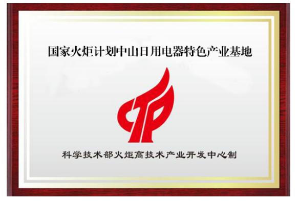 """""""双十一""""战绩辉煌 """"南头家电""""嗨翻天"""
