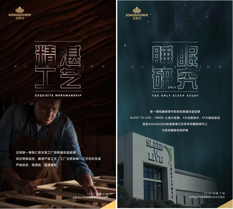 金斯当2019市场新风向,VIP经销商齐聚广州分享盈利之道