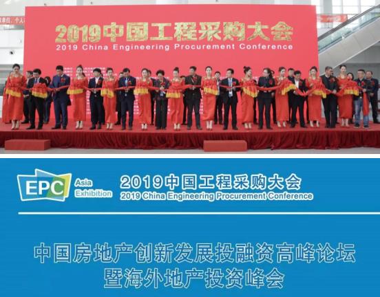 中国建博会(上海)携手北京住宅房地产商会共谋整装发展新赛道