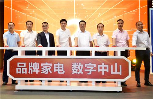 回顾2019|中国家电品牌基地·南头2019年十大榜样事件