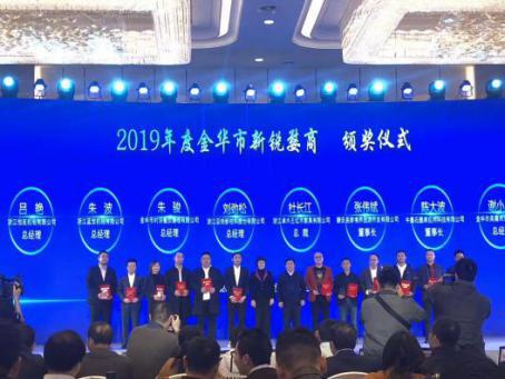 """卓木王总裁杜长江先生荣获""""2019年度金华市新锐婺商"""""""