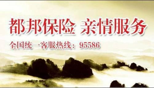 都邦保险启动重大案件应急响应 快速应对浙江温岭爆炸事故