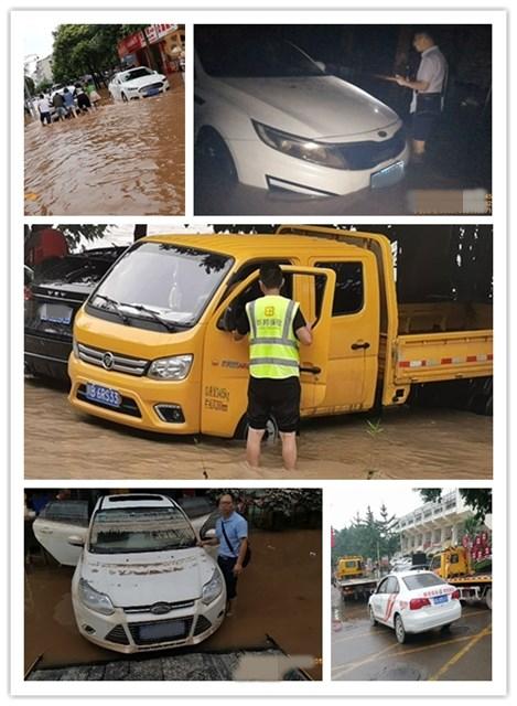 都邦保险积极应对暴雨洪涝灾害