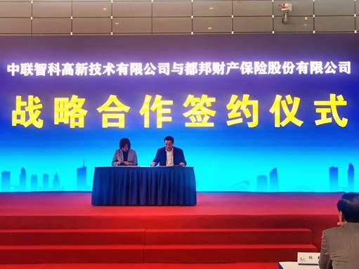 都邦保险与中联智科签订保险战略合作协议
