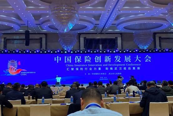 都邦保险董事长郑国如受邀出席保险创新发展大会