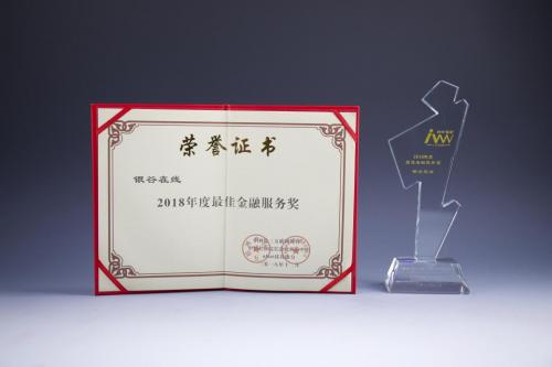中国互联网经济论坛盛大召开  银谷在线斩获最佳金融服务奖
