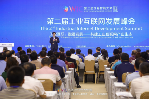 世界智能大会——第二届工业互联网发展峰会于天津成功举办